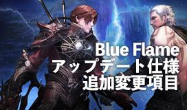 Blue Flameアップデート仕様追加変更項目