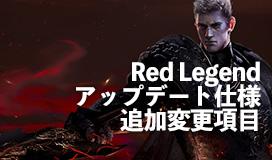 Red Legendアップデート仕様追加変更項目