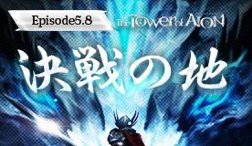 Episode5.8 決戦の地
