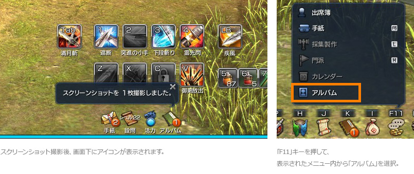 http://static.ncsoft.jp/images/bns/gameguide/album/img1.jpg