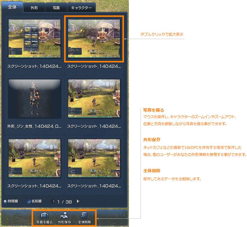 http://static.ncsoft.jp/images/bns/gameguide/album/img2.jpg