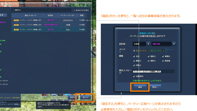 http://static.ncsoft.jp/images/bns/gameguide/cbt/party/img2.jpg
