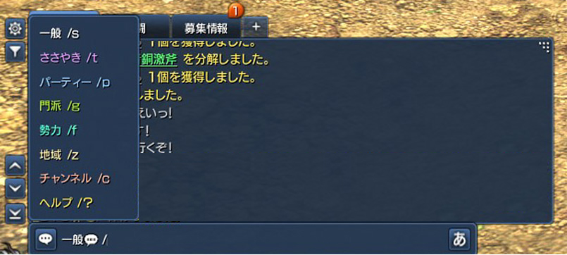 http://static.ncsoft.jp/images/bns/gameguide/chat/img2.jpg