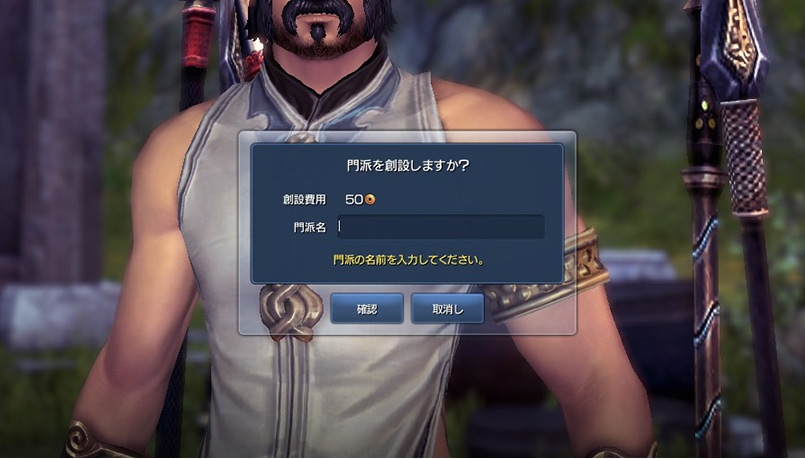 http://static.ncsoft.jp/images/bns/gameguide/clan/img2.jpg