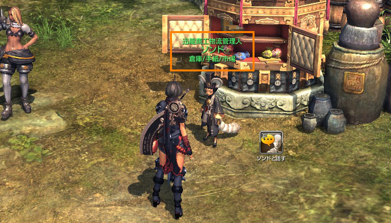 http://static.ncsoft.jp/images/bns/gameguide/mail/img1.jpg