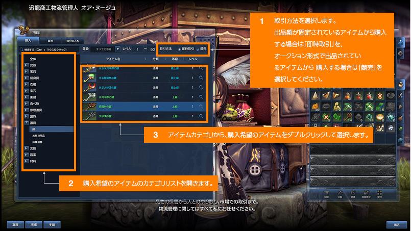 http://static.ncsoft.jp/images/bns/gameguide/market/img3.jpg