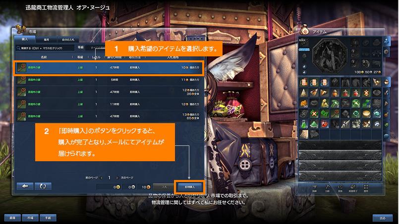 http://static.ncsoft.jp/images/bns/gameguide/market/img4.jpg