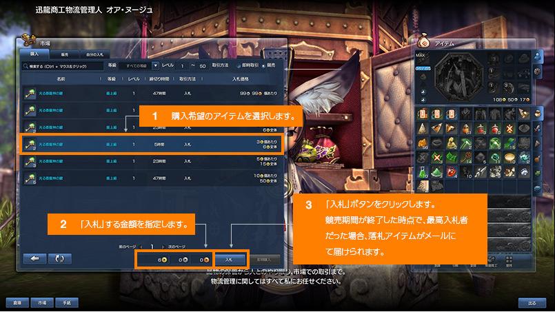http://static.ncsoft.jp/images/bns/gameguide/market/img5.jpg