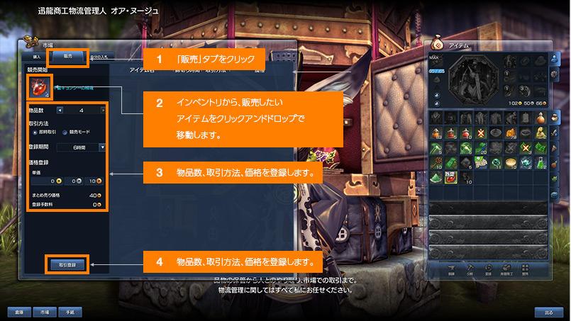 http://static.ncsoft.jp/images/bns/gameguide/market/img7.jpg