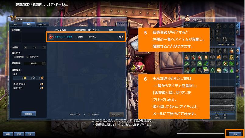 http://static.ncsoft.jp/images/bns/gameguide/market/img8.jpg