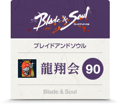 90日龍翔会 宝石