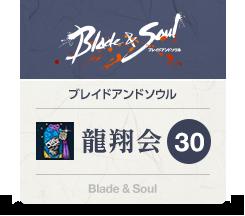 30日龍翔会