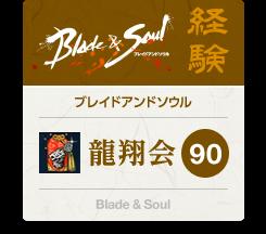 90日龍翔会 経験