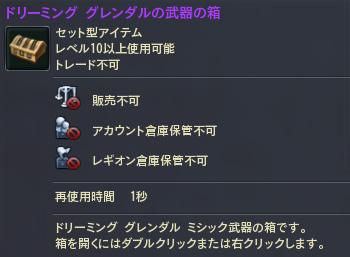 ドリーミング グレンダルの武器の箱詳細