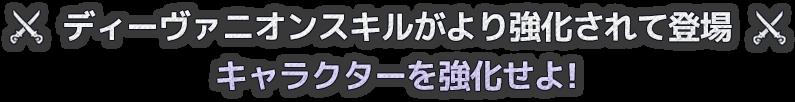 ディーヴァニオンスキルがより強化されて登場 キャラクターを強化せよ!