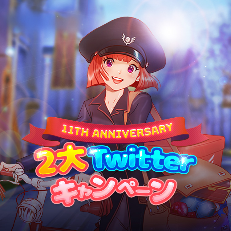 W11th Anniversary2大Twitterキャンペーン