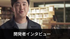 開発者動画