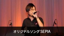 オリジナルソング Sepia