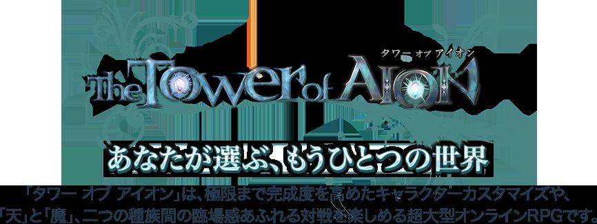 「タワー オブ アイオン」は、極限まで完成度を高めたキャラクターカスタマイズや、「天」と「魔」、二つの種族間の臨場感あふれる対戦を楽しめる超大型オンラインRPGです。