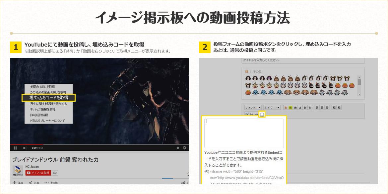 イメージ掲示板の動画投稿方法