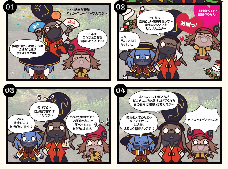 イベント紹介漫画