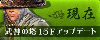 武神の塔15Fアップデート
