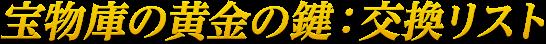 宝物庫の黄金の鍵:交換リスト
