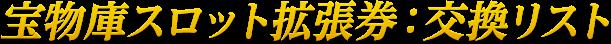 宝物庫スロット拡張券:交換リスト