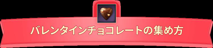 バレンタインチョコレートの集め方