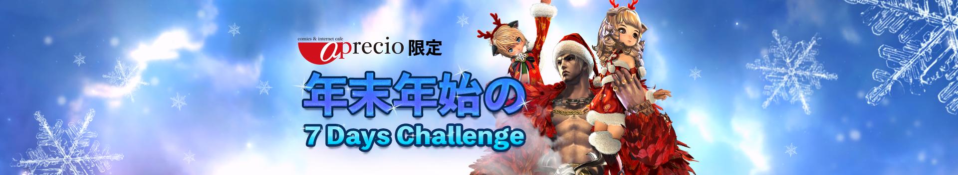 アプレシオ限定 年末年始の7Days Challenge!