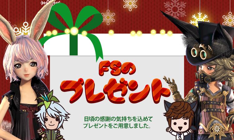 FSのプレゼント