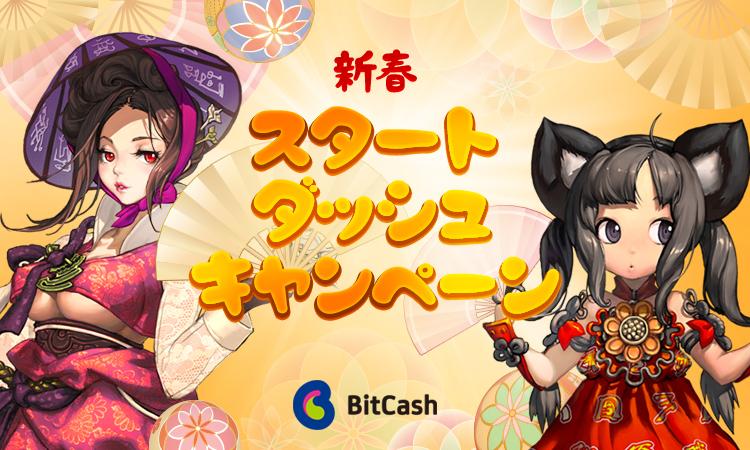 BitCash新春スタートダッシュキャンペーン