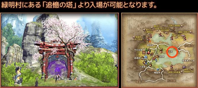 緑明村にある「追憶の塔」より入場が可能となります。