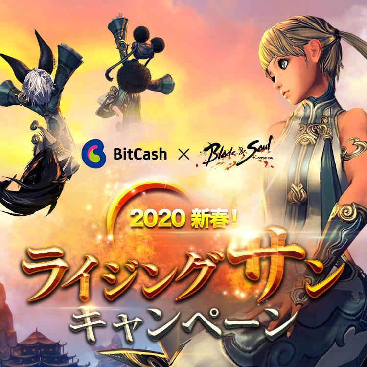 2020新春!ライジングサン キャンペーン