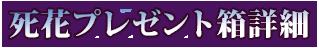死花プレゼント箱詳細