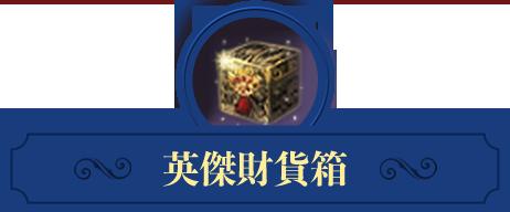 英傑財貨箱