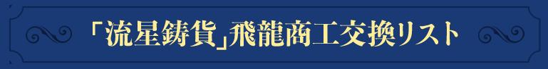 「流星鋳貨」飛龍商工交換リスト