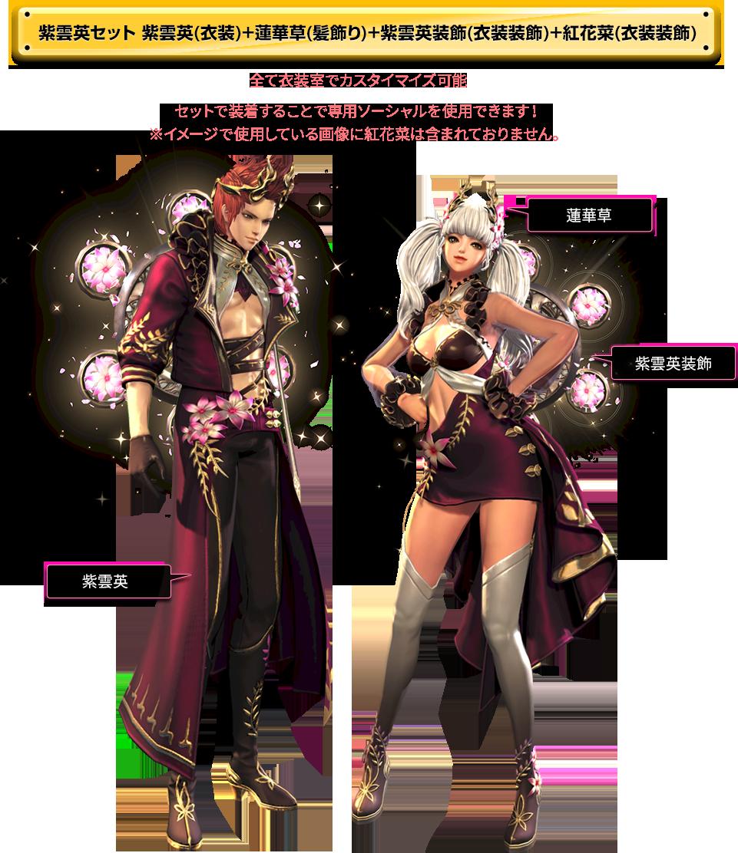 紫雲英セット 紫雲英(衣装)+蓮華草(髪飾り)+紫雲英装飾(衣装装飾)+紅花菜(衣装装飾)