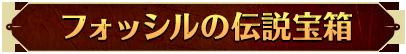 フォッシルの伝説宝箱
