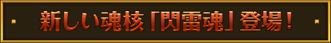 新しい魂核「閃雷魂」登場!