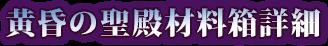 黄昏の聖殿材料箱詳細