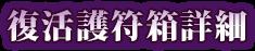 復活護符箱詳細