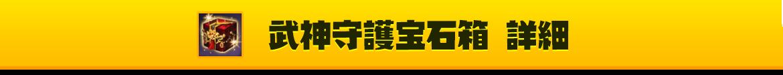 武神守護宝石箱 詳細