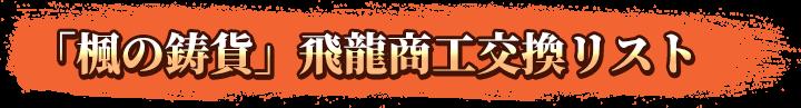 「楓の鋳貨」飛龍商工交換リスト