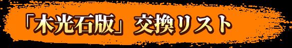 「木光石版」交換リスト
