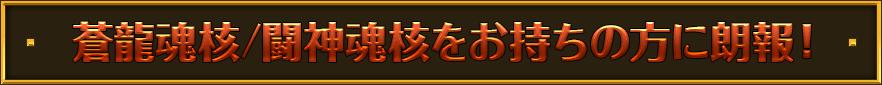 蒼龍魂核/闘神魂核をお持ちの方に朗報!