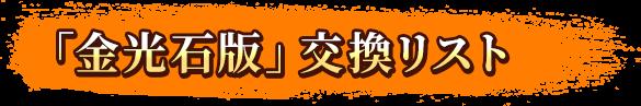 「金光石版」交換リスト
