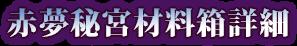 赤夢秘宮材料箱詳細