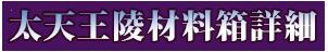 太天王陵材料箱詳細