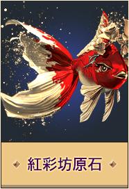 熾焰金魚原石